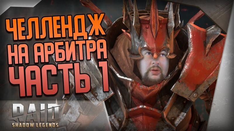 Raid Shadow Legends Быстрый фарм Арбитра Часть 1