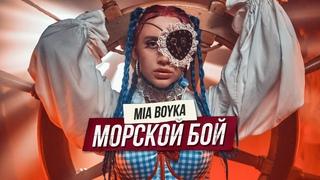 "MIA BOYKA - МОРСКОЙ БОЙ (Паблик ""ХИП-ХОП"" - VK)"