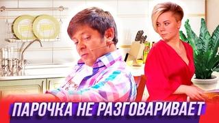 Парочка не разговаривает — Уральские Пельмени   Любимое — Томск