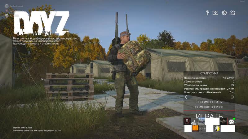 DayZ остаться в живых 11 RU Legend Server