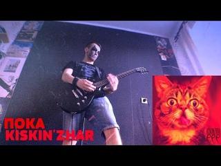 Kiskin' Zhar - пока (cover)