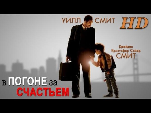 В погоне за счастьем 2006 Дублированный Трейлер HD