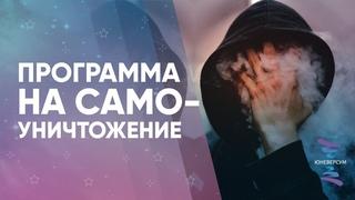 Программа на самоуничтожение. ЮНЕВЕРСУМ. Проект Вячеслава Юнева