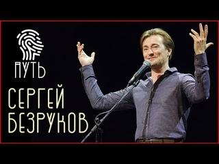 Сергей Безруков: «Всё по-настоящему»