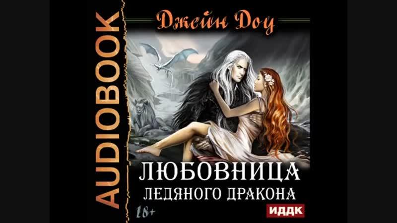 Аудиокнига Джейн Доу Любовница ледяного дракона 1 книга фентези