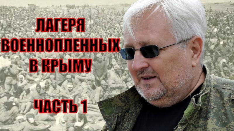 Лагеря военнопленных Совхоз Красный