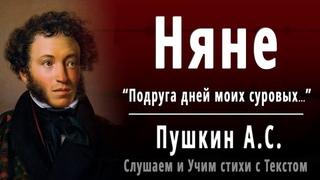 """А.С. Пушкин """"Няне"""" (Подруга дней моих суровых...) - Слушать и Учить аудио стихи"""