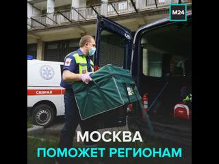 Столичные медики отправились в регионы для борьбы с COVID-19 – Москва 24