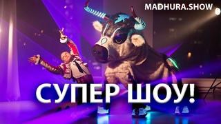 Топ! Эксклюзивное шоу! Пиксельный БЫК-2021