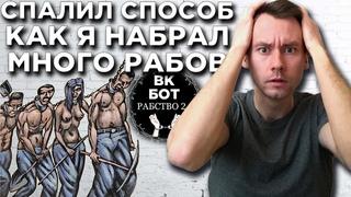 Как Получить Много Рабов и Денег в Новом Приложении Рабы 2.0 ВК