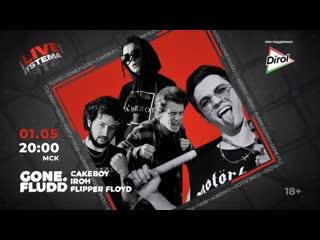 Лайв-концерт , CAKEBOY, IROH & Flipper Floyd