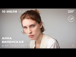 Анна Виленская. Как работает музыка