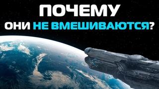 Почему высокоразвитые космические цивилизации не вмешиваются в развитие нашей земной цивилизации?