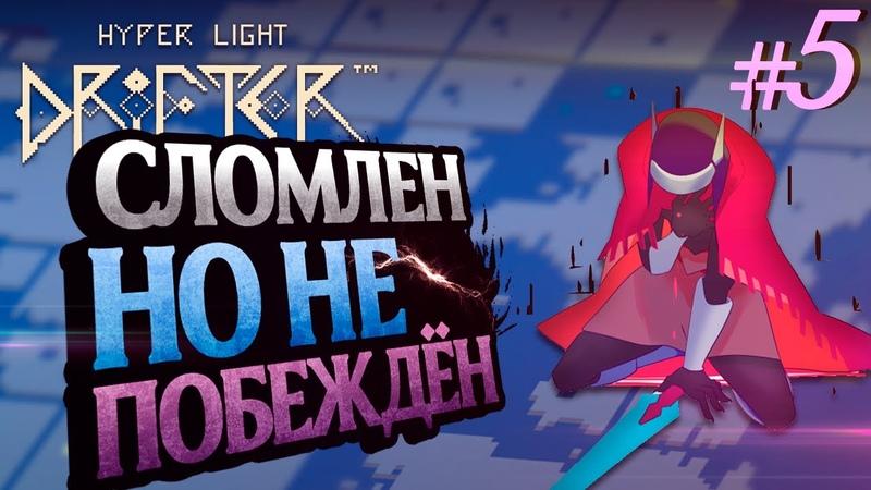 СЛОМЛЕН НО НЕ ПОБЕЖДЁН HYPER LIGHT DRIFTER 5