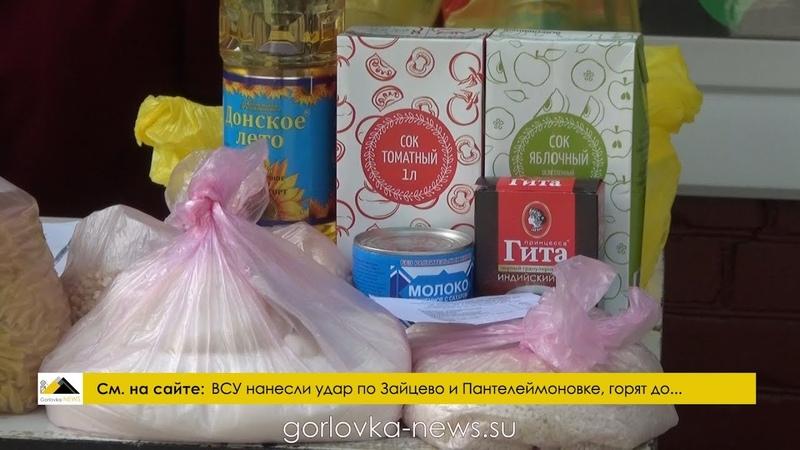 В Горловке выдали продуктовые наборы ученикам, имеющим право на е питание (ВИДЕО)