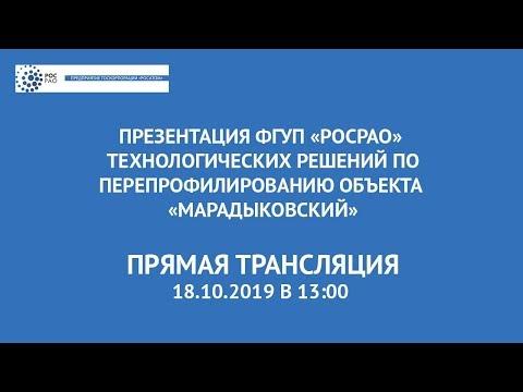 Презентация ФГУП РосРАО технологических решений по перепрофилированию объекта Марадыковский
