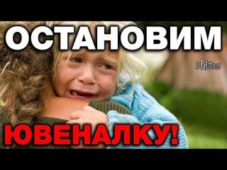 Кто продвигает Ювенальную юстицию и киднепинг в России? Расследование, разоблачение преступной схемы