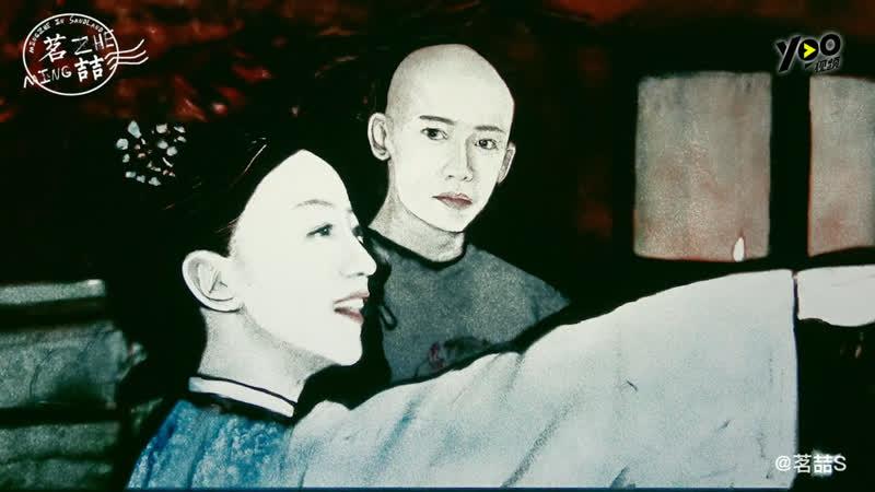 Песочная анимация на дораму Покорение дворца Яньси