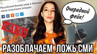 Разоблачение обмана СМИ. Смерть российского блогера Выграновского в Абхазии от голода фейк.