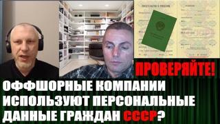 Персональные данные граждан СССР используют оффшорные компании, для чего?