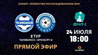 ФНЛ-2. 2 тур. ФК Челябинск - Оренбург-2