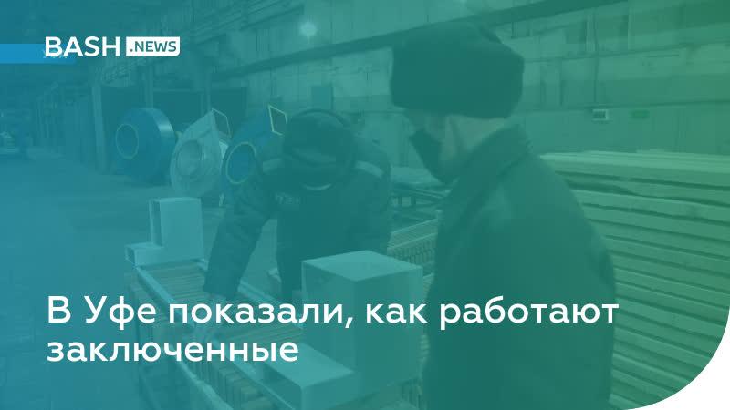 В Уфе показали как работают заключенные