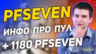 Profit Fund Seven - Проверка на вывод, история про ПУЛ от админа ДУ