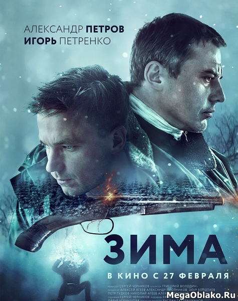 Зима (2019/WEB-DL/WEB-DLRip)