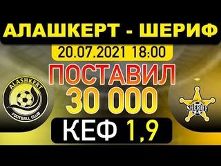 Алашкерт - Шериф прогноз на футбол Лига Чемпионов 20 июля 2021 года от Дерзкого Каппера.