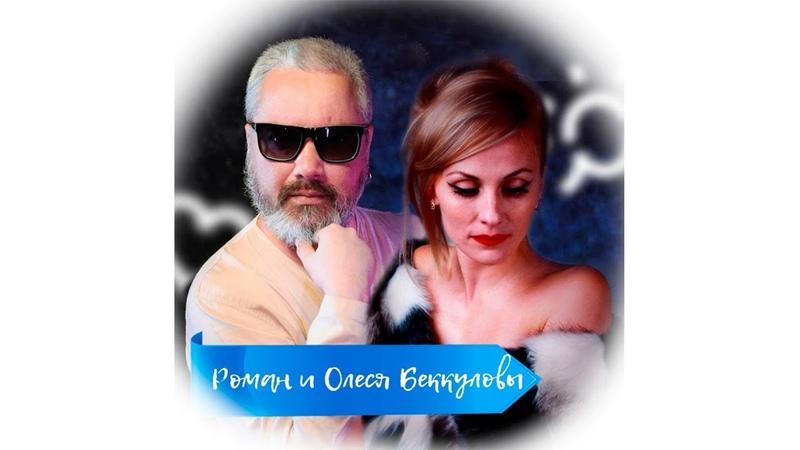Вечно влюбленный в зной В гостях у Романа и Олеси Беккуловых родомизастрахани