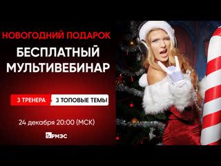 Новогодний подарок РМЭС - мультивебинар 3 тренеров!