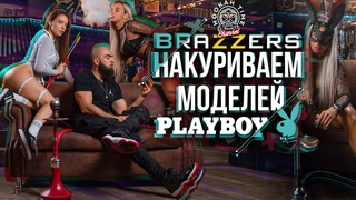 HT №195. ТАБАК BRAZZERS! МОДЕЛИ PLAYBOY КУРЯТ КАЛЬЯН! TOBACCO BRAZZERS! PLAYBOY MODELS SMOKE!