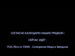 Согласно календарю наших предков на 2015-2016год(Славяно-Арийские Веды)