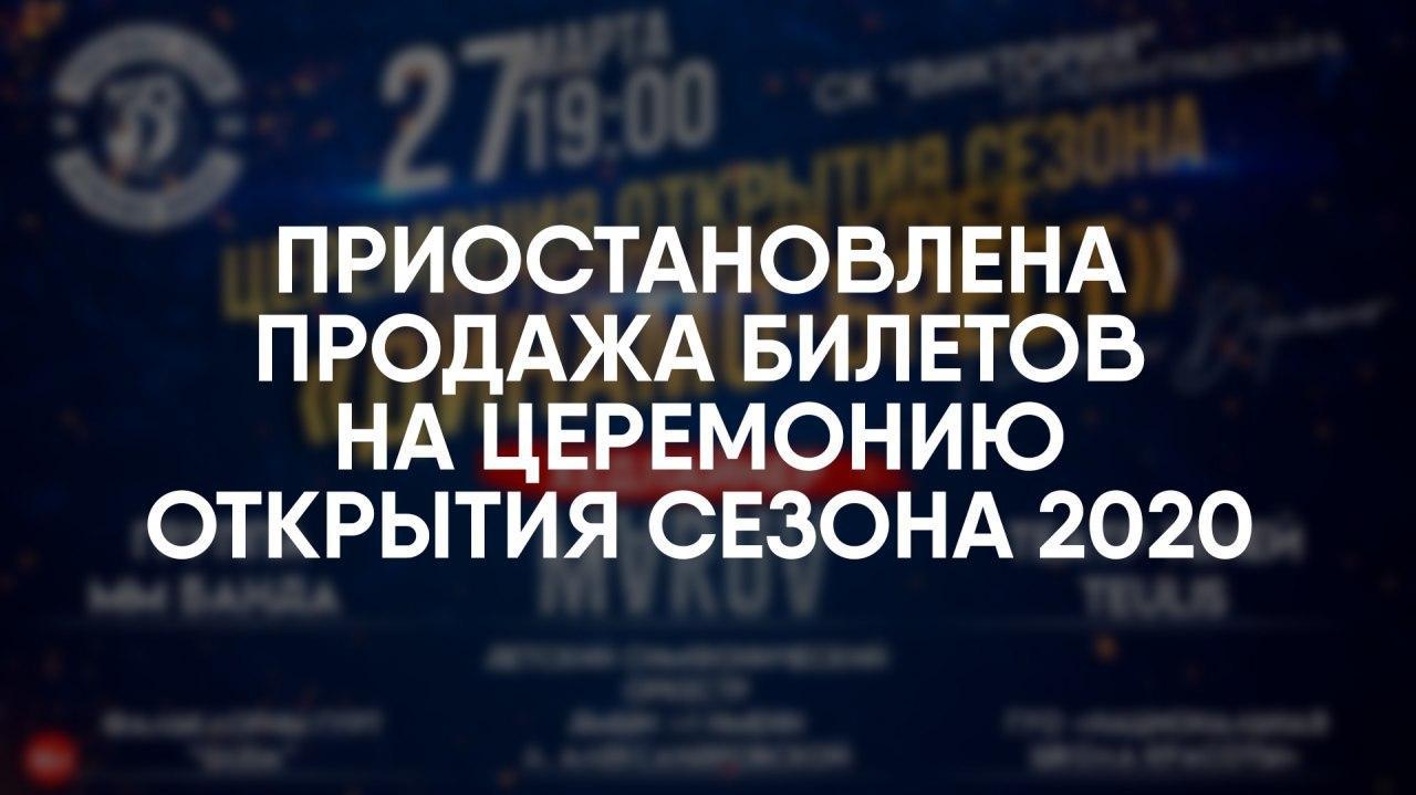 «Динамо-Брест» переносит старт продажи билетов на церемонию открытия сезона 2020