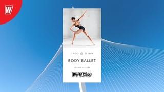 BODY BALLET с Полиной Крутовой | 28 июня 2021 | Онлайн-тренировки World Class