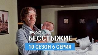 Бесстыжие 10 сезон 6 серия – Промо на русском
