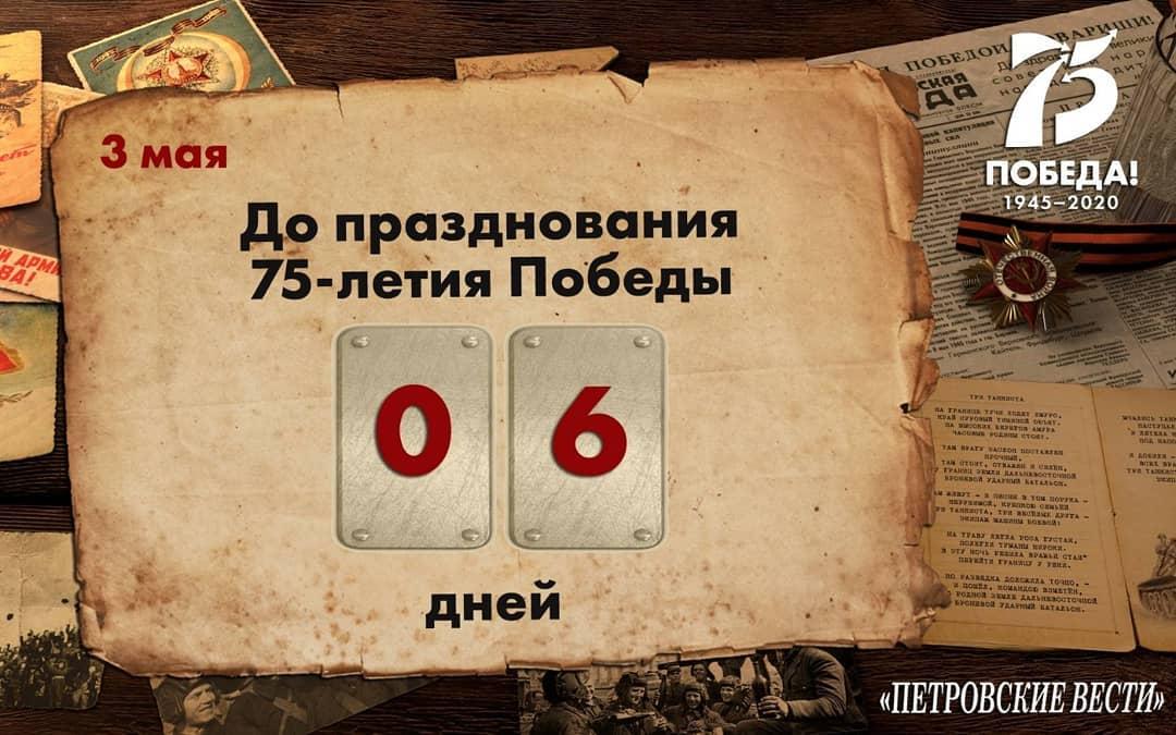 В этот день 75 лет назад: третьего мая 1945 года советские войска продолжали захватывать территории противника