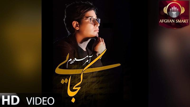 Hameed Hadees Amer Masoudam OFFICIAL VIDEO