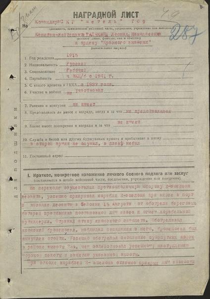 Герой Советского Союза Балякин Л.Н., изображение №4