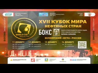Xvii the world cup of boxing oil countries 2019 day 2 a daily session
