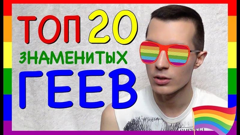 ТОП 20 знаменитых ГЕЕВ 🏳️🌈 Самый звездный ГЕЙ ПАРАД 👬 Красивые и богатые звезды мужчины геи 😍