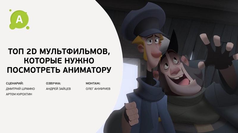 ТОП 2D мультфильмов которые нужно посмотреть аниматору