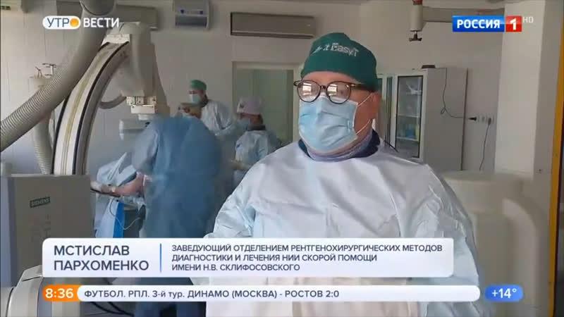 Как в НИИ имени Склифосовского проводят уникальные операции на сердце?
