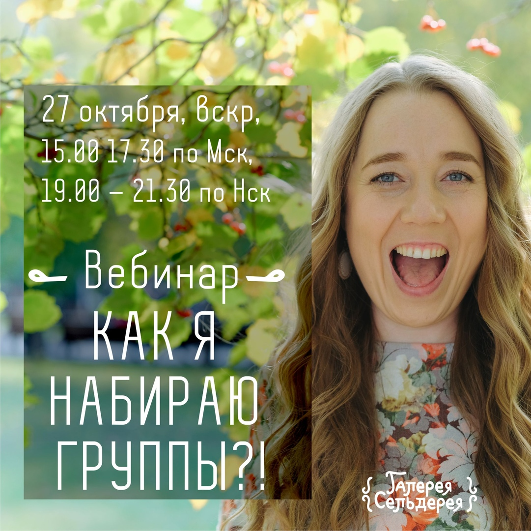Афиша Новосибирск Как я набираю группы. Вебинар