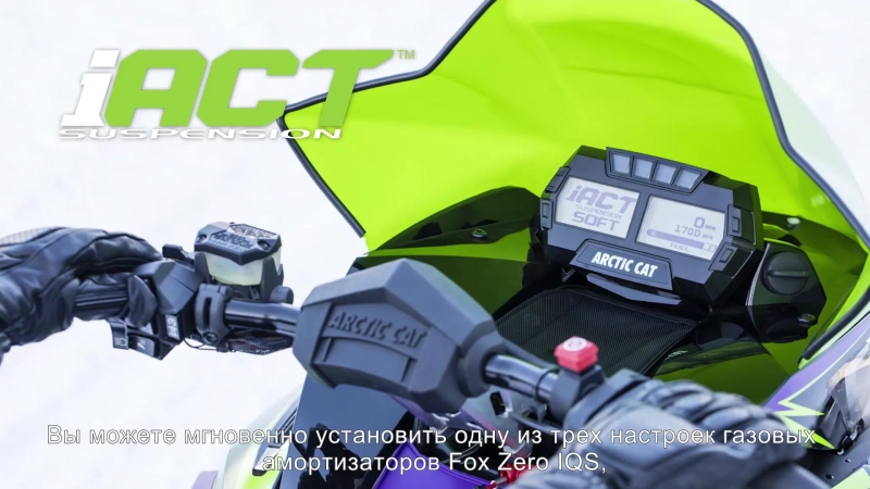 Arctic Cat 2019 iAct